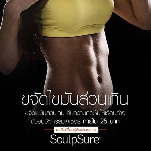 sculpsure-06